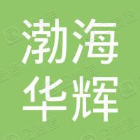 渤海华辉(北京)能源投资管理有限公司