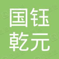 宁波梅山保税港区国钰乾元一期股权投资合伙企业(有限合伙)