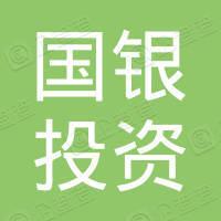 北京国银投资基金管理有限公司