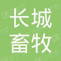 唐山市长城畜牧机械有限公司
