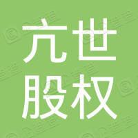 亢世(上海)股权投资基金管理有限公司