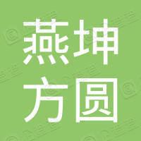 北京燕坤方圆投资有限公司