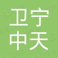 深圳卫宁中天软件有限公司