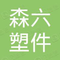 广州森六塑件有限公司