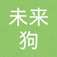 深圳市未来狗科技有限公司