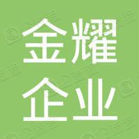 广西金耀企业集团有限公司