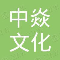 深圳市中焱文化传播有限公司