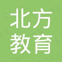 辽宁北方教育投资控股有限公司