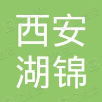 西安湖锦园林绿化工程有限公司
