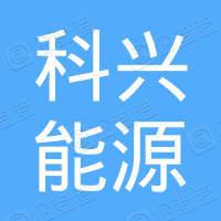山西科兴能源发展有限公司