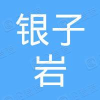 桂林荔浦银子岩旅游有限责任公司