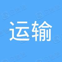 亳州市(阜汽集团)汽车运输有限公司第六汽车队