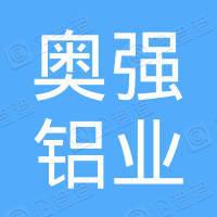 奥强(广东)铝业有限公司