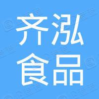 上海齐泓食品有限公司
