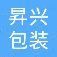 昇兴(安徽)包装有限公司
