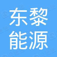 贵州东黎能源投资股份有限公司