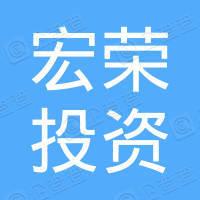 台州市黄岩宏荣投资有限公司