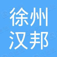 徐州汉邦新材料科技有限公司