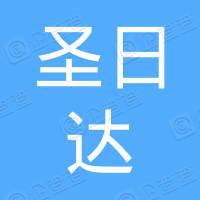 青岛圣日达汽车销售服务有限公司
