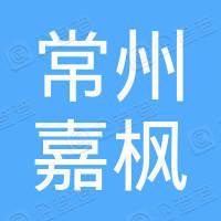 常州嘉枫市场调查有限公司