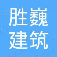 上海胜巍建筑装饰工程有限公司