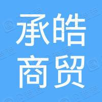 东至县承皓商贸有限公司
