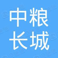 中粮长城葡萄酒(新疆)有限公司