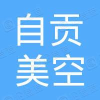 自贡美空广告传媒有限公司