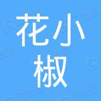 重庆花小椒餐饮有限公司