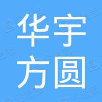 华宇方圆(滁州)物流有限公司