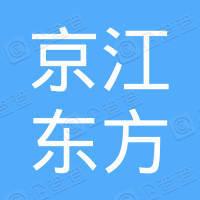 常州京江东方投资中心(有限合伙)