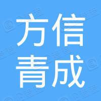 青岛方信青成投资管理企业(有限合伙)