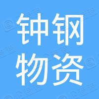 台州钟钢物资有限公司
