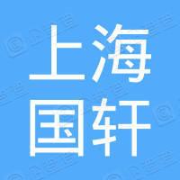 上海国轩新能源有限公司