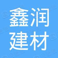 大同市鑫润建材有限公司