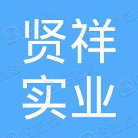 杭州贤祥实业有限公司