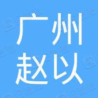广州赵以网络科技工作室