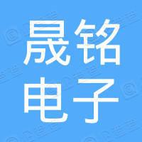 晟铭电子(宁波)有限公司