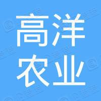 江西省高洋农业科技有限公司