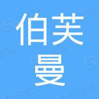 重庆伯芙曼化妆品贸易有限公司