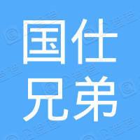 国仕兄弟资本管理(北京)有限公司