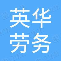 华蓥市英华劳务工程有限公司