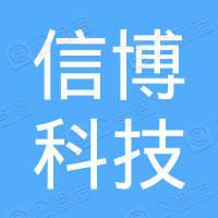 黄石信博科技有限公司