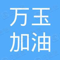 北京昆明湖南路万玉加油加气站有限公司