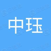 中珏建设工程(珠海)有限公司