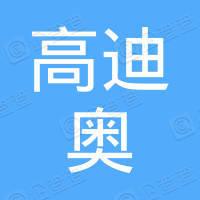 深圳市高迪奥科技有限公司