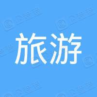 大理古城旅游汽车客运站服务有限公司