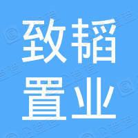 上海致韬置业有限公司