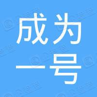 深圳市成为一号投资合伙企业(有限合伙)