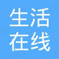 重庆生活在线实业(集团)有限公司